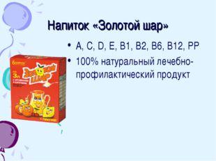 Напиток «Золотой шар» А, С, D, E, B1, B2, B6, B12, PP 100% натуральный лечебн