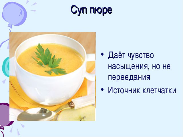 Суп пюре Даёт чувство насыщения, но не переедания Источник клетчатки