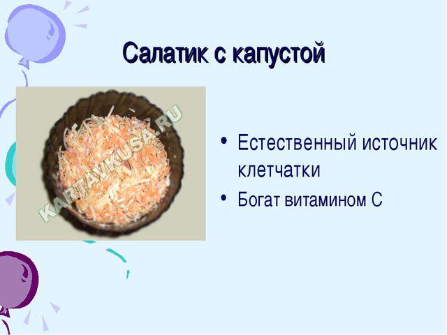 Салатик с капустой Естественный источник клетчатки Богат витамином С