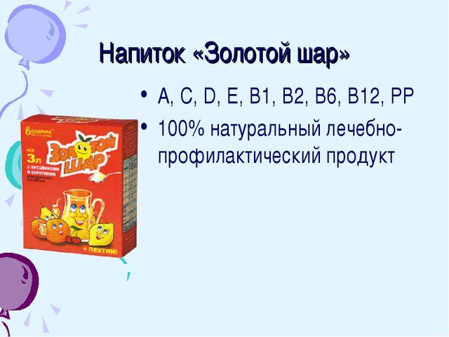 Напиток «Золотой шар» А, С, D, E, B1, B2, B6, B12, PP 100% натуральный лечебн...