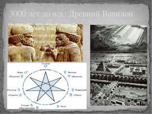 3000 лет до н.э.: Древний Вавилон