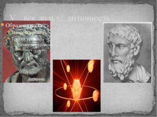 VΙΙ век до н.э.: античность