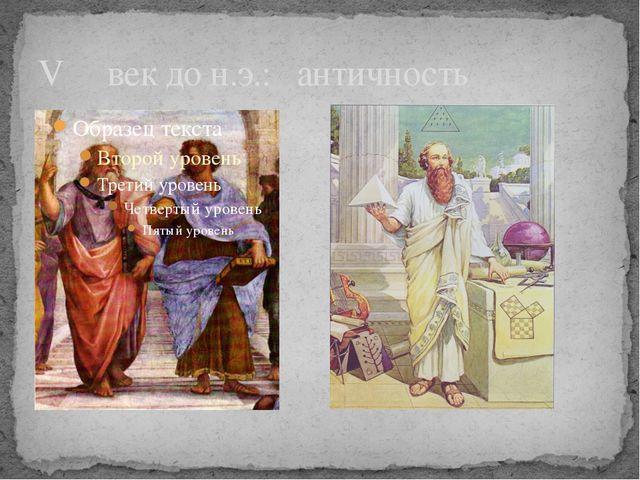 VΙΙΙ век до н.э.: античность
