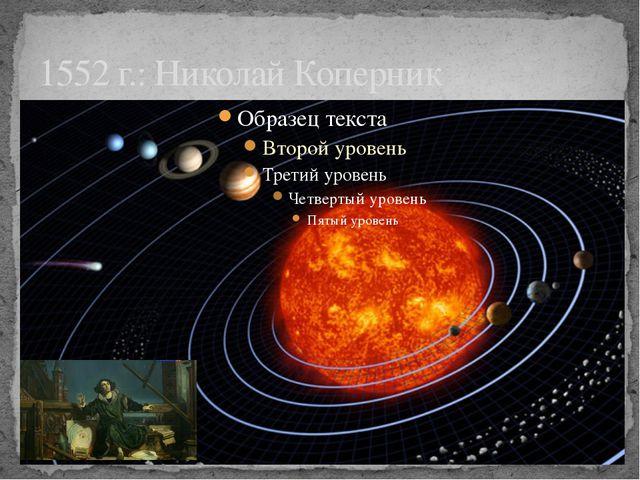 1552 г.: Николай Коперник