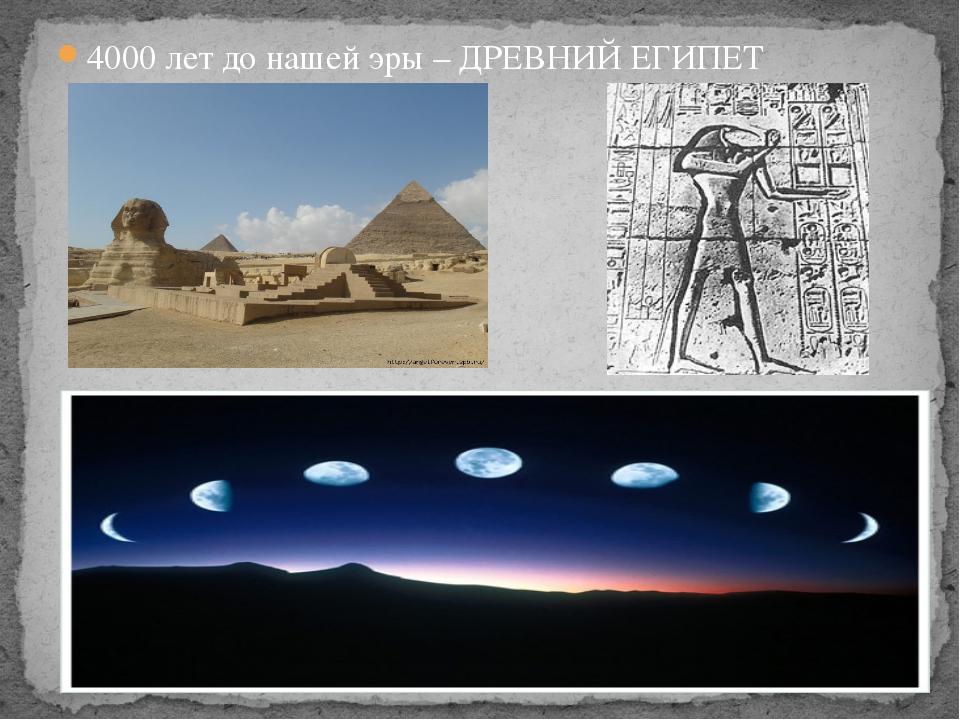 4000 лет до нашей эры – ДРЕВНИЙ ЕГИПЕТ