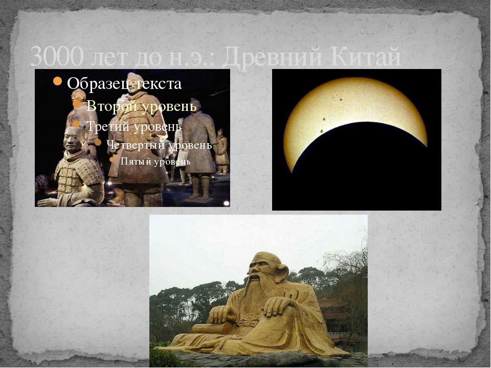 3000 лет до н.э.: Древний Китай