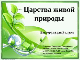 Царства живой природы Викторина для 3 класса Елисеева Екатерина Степановна уч
