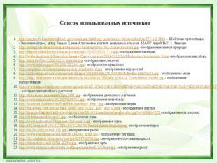 http://easyen.ru/load/metodika/k_prezentacijam/shablony_prezentacii_ehkologi