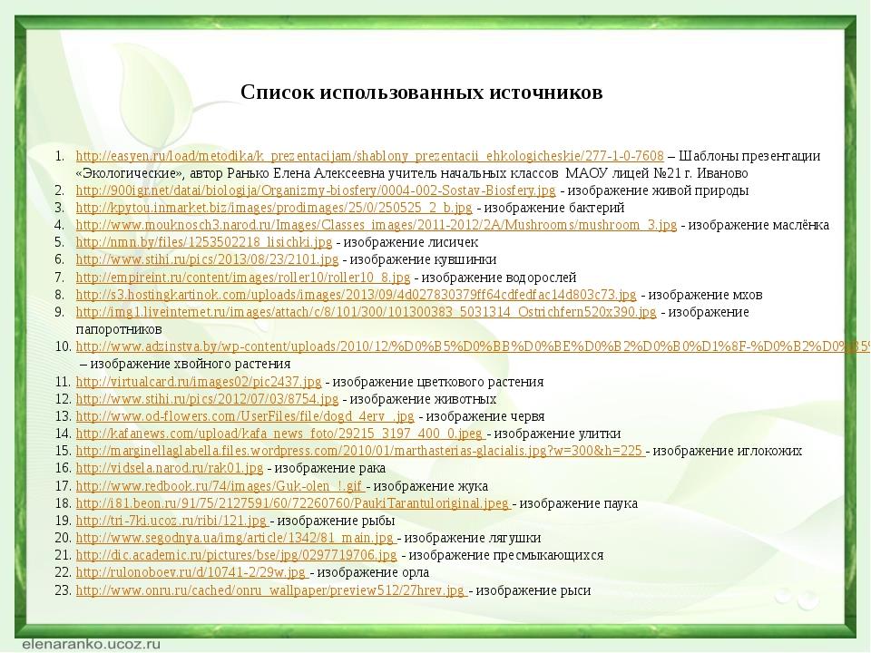 http://easyen.ru/load/metodika/k_prezentacijam/shablony_prezentacii_ehkologi...