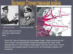 Адольф Гитлер «Я имею право уничтожить миллионы людей низшей расы...» Вильгел