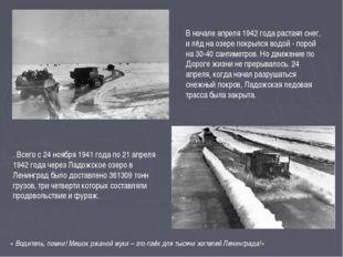 . Всего с 24 ноября 1941 года по 21 апреля 1942 года через Ладожское озеро в