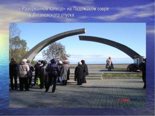 « Разорванное кольцо» на Ладожском озере у Вагановского спуска