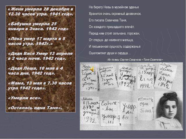 На берегу Невы в музейном зданье Хранится очень скромный дневничок. Его писал...