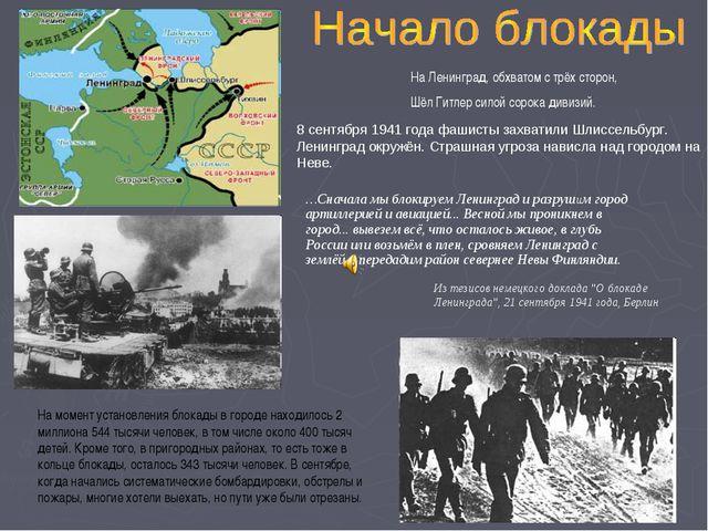 8 сентября 1941 года фашисты захватили Шлиссельбург. Ленинград окружён. Страш...