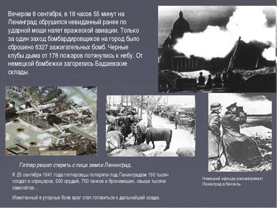 Немецкий офицер рассматривает Ленинград в бинокль. Гитлер решил стереть с лиц...