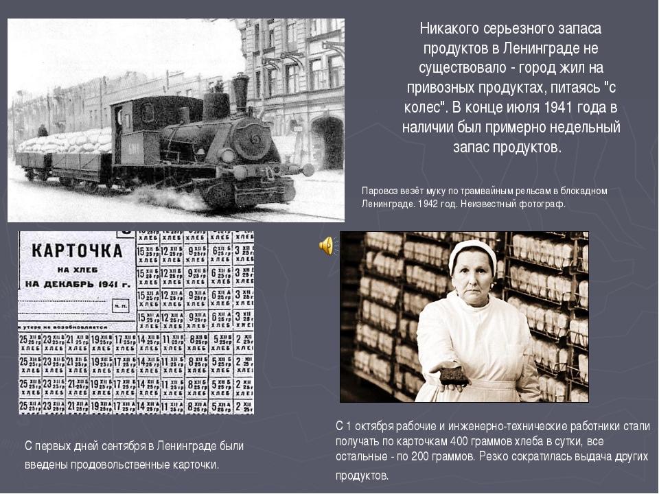 Никакого серьезного запаса продуктов в Ленинграде не существовало - город жил...