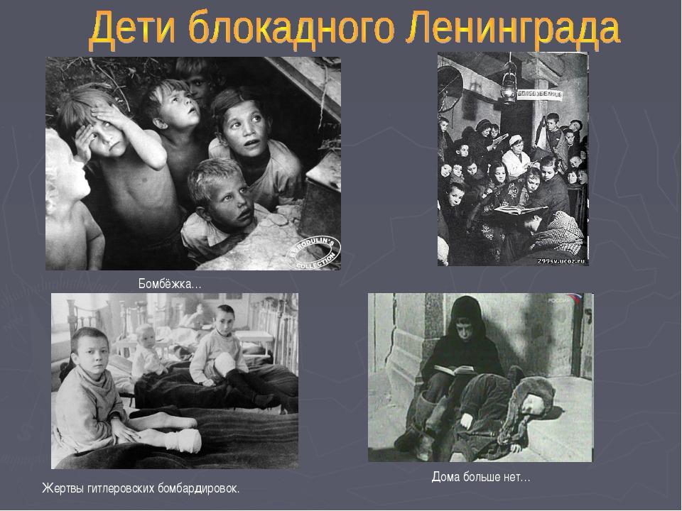 Бомбёжка… Жертвы гитлеровских бомбардировок. Дома больше нет…