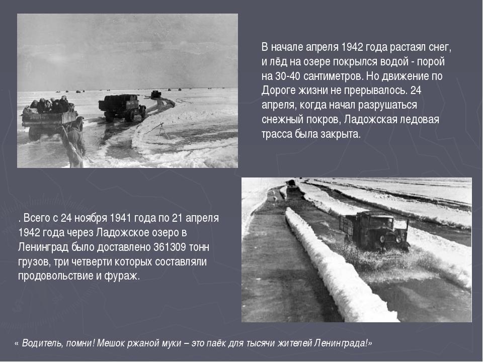 . Всего с 24 ноября 1941 года по 21 апреля 1942 года через Ладожское озеро в...