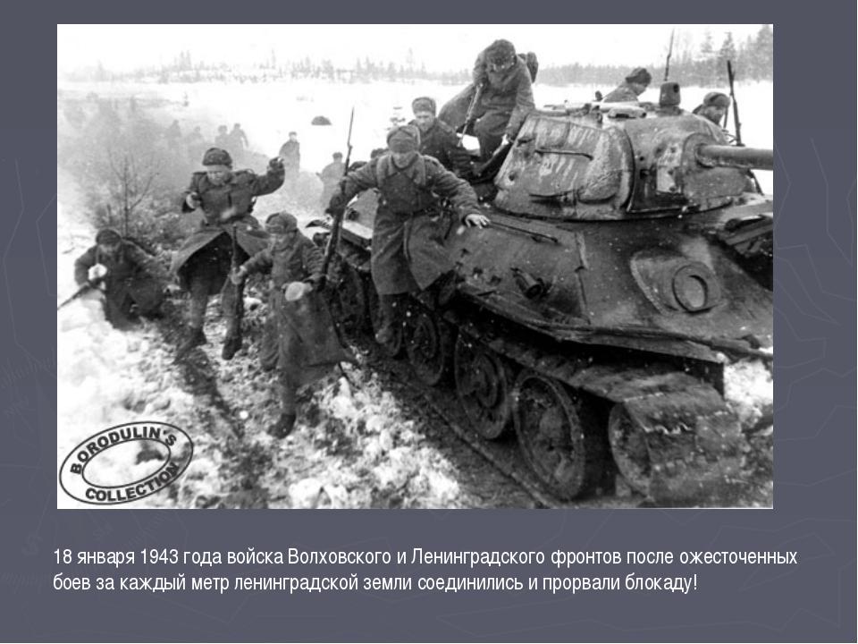 18 января 1943 года войска Волховского и Ленинградского фронтов после ожесточ...