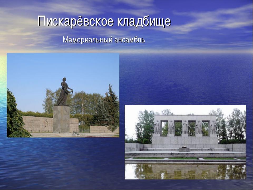 Пискарёвское кладбище Мемориальный ансамбль