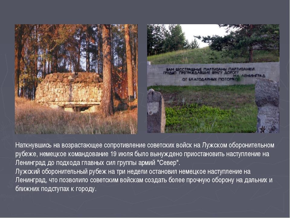 Наткнувшись на возрастающее сопротивление советских войск на Лужском оборонит...