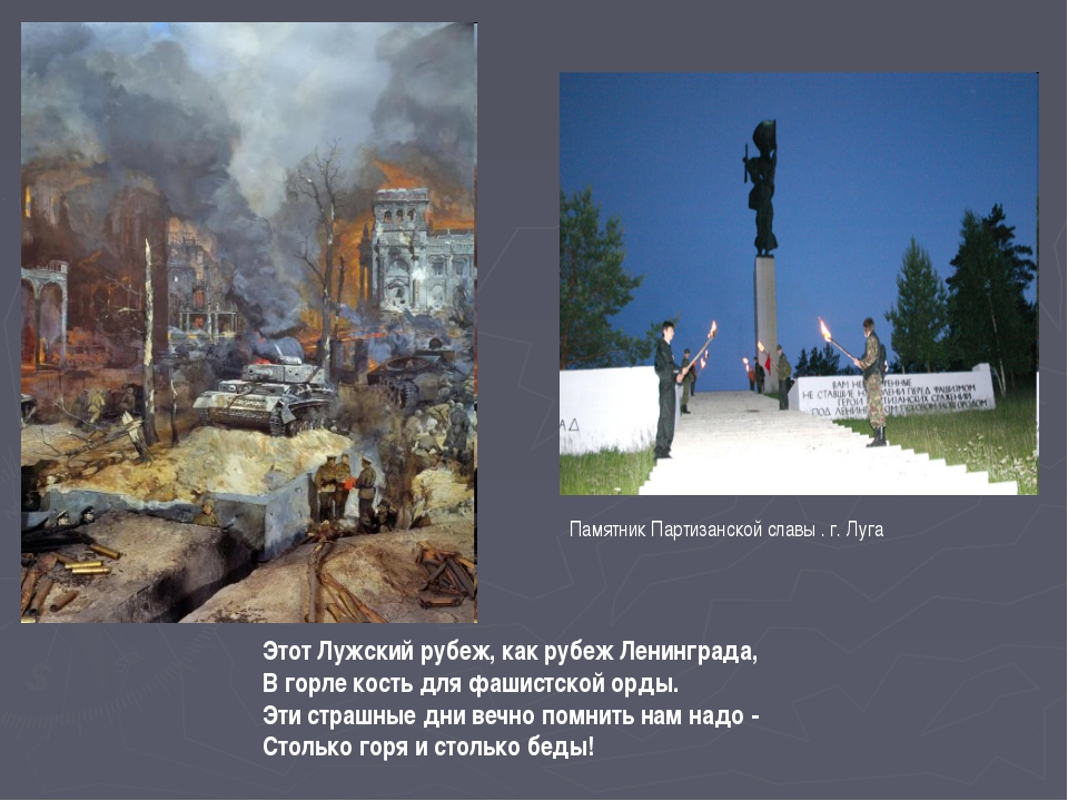 Этот Лужский рубеж, как рубеж Ленинграда, В горле кость для фашистской орды....