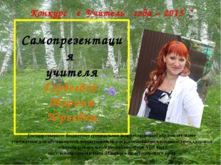Самопрезентация учителя Гордеевой Марины Юрьевны Конкурс « Учитель года – 201