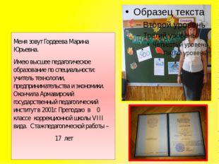 Давайте знакомиться! Меня зовут Гордеева Марина Юрьевна. Имею высшее педагоги