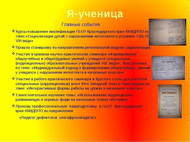 Я-ученица Главные события Курсы повышения квалификации ГБОУ Краснодарского кр...
