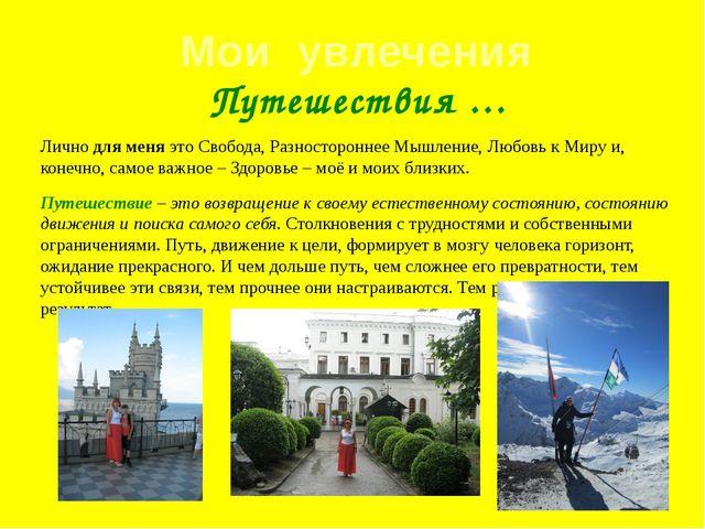 Мои увлечения Путешествия… Личнодляменяэто Свобода, Разностороннее Мышлен...