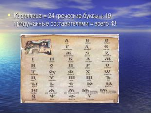 Кириллица = 24 греческие буквы + 19 придуманные составителями = всего 43