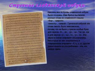 Наконец все 44 буквы славянской азбуки были созданы. Ими братья выписали разн