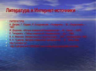 Литература и Интернет-источники ЛИТЕРАТУРА А. Дитрих, Г. Юрмин, Р. Кошурников