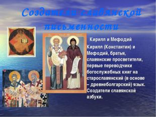 Кирилл и Мефодий Кирилл (Константин) и Мефодий, братья, славянские просветит