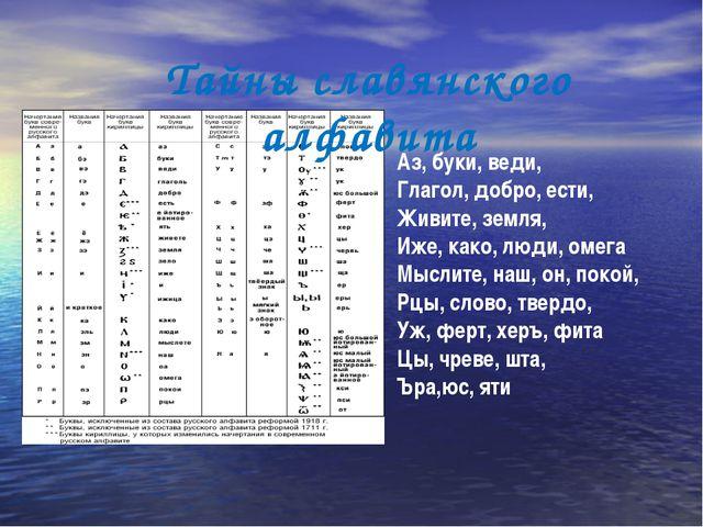 Аз, буки, веди, Глагол, добро, ести, Живите, земля, Иже, како, люди, омега Мы...