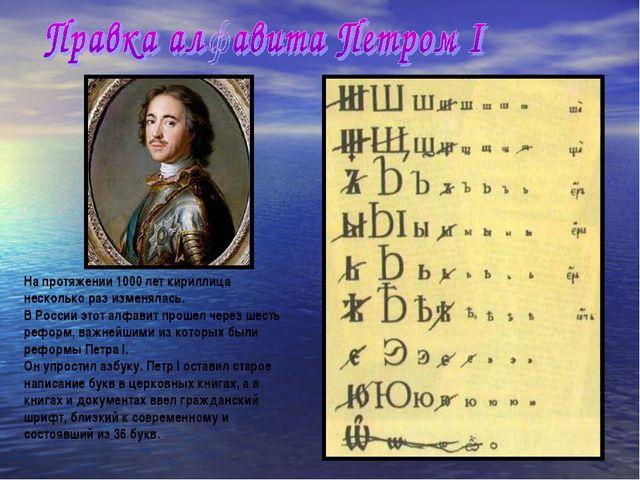 На протяжении 1000 лет кириллица несколько раз изменялась. В России этот алфа...