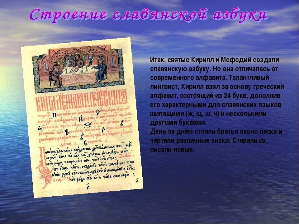 Итак, святые Кирилл и Мефодий создали славянскую азбуку. Но она отличалась от...