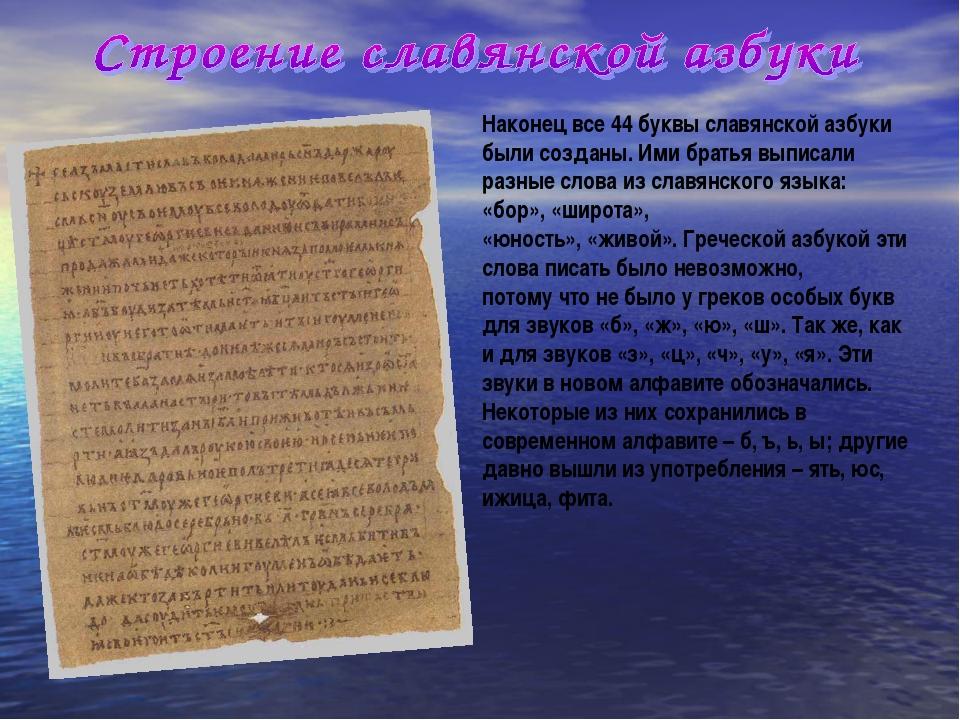 Наконец все 44 буквы славянской азбуки были созданы. Ими братья выписали разн...