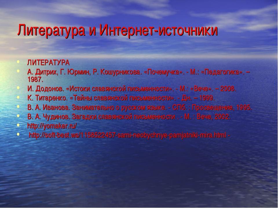 Литература и Интернет-источники ЛИТЕРАТУРА А. Дитрих, Г. Юрмин, Р. Кошурников...