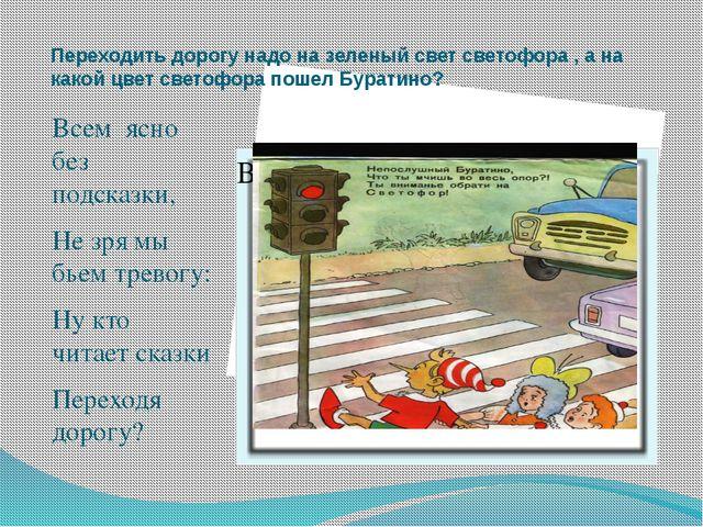 Переходить дорогу надо на зеленый свет светофора , а на какой цвет светофора...
