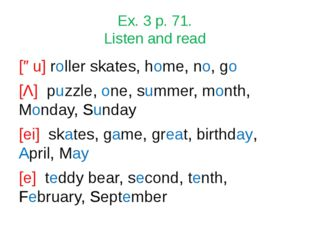 Ex. 3 p. 71. Listen and read [əu] roller skates, home, no, go [Λ] puzzle, one