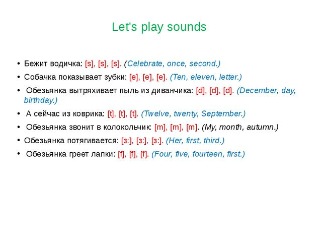 Let's play sounds Бежит водичка: [s], [s], [s]. (Celebrate, once, second.) Со...