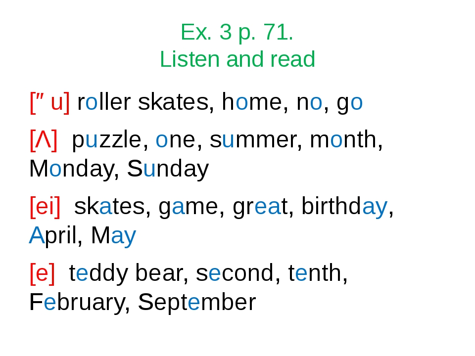 Ex. 3 p. 71. Listen and read [əu] roller skates, home, no, go [Λ] puzzle, one...