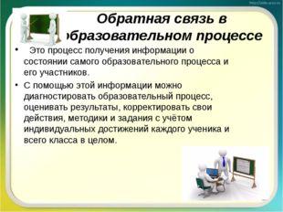 Обратная связь в образовательном процессе  Это процесс получения информации