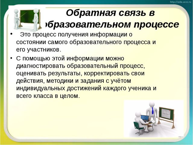 Обратная связь в образовательном процессе  Это процесс получения информации...