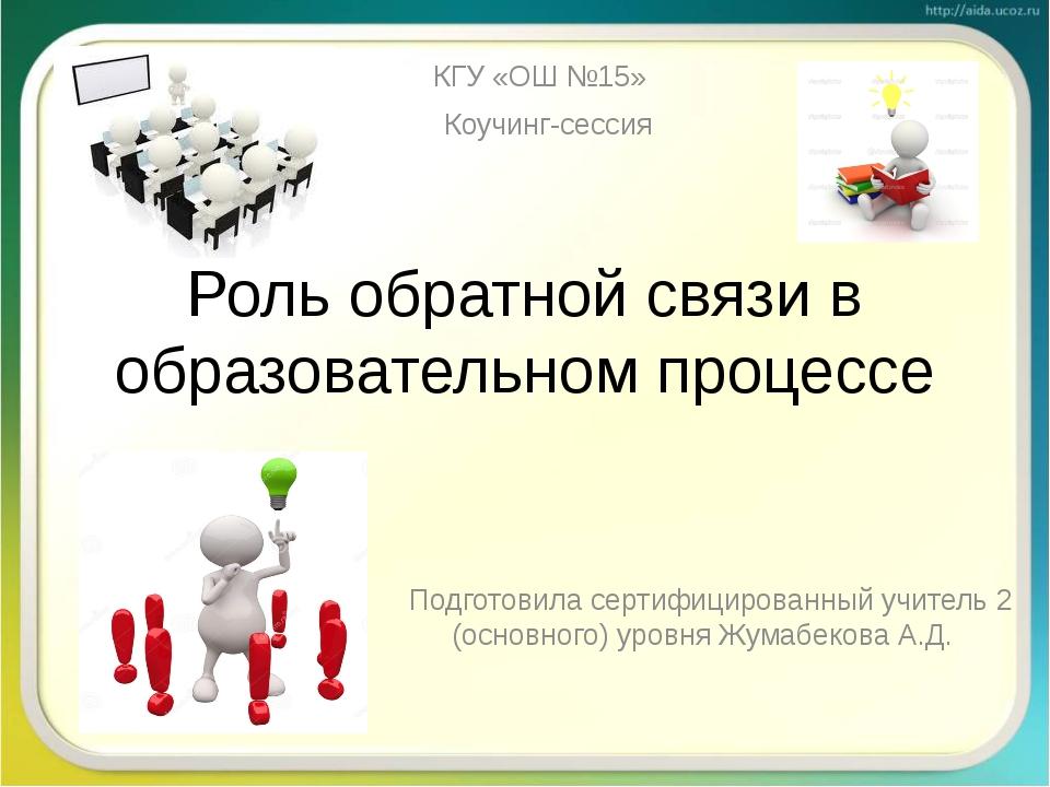 Роль обратной связи в образовательном процессе Подготовила сертифицированный...