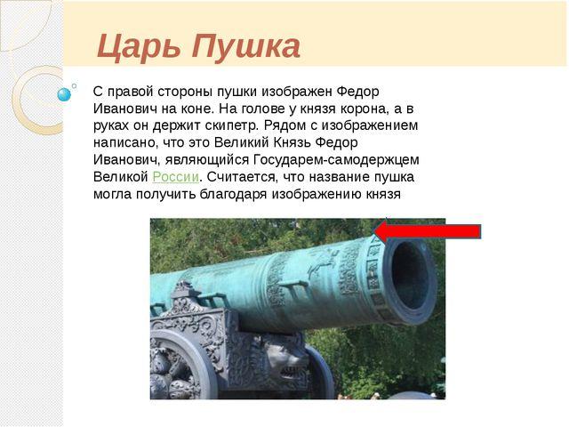 Царь Пушка Царь Пушка С правой стороны пушки изображен Федор Иванович на кон...