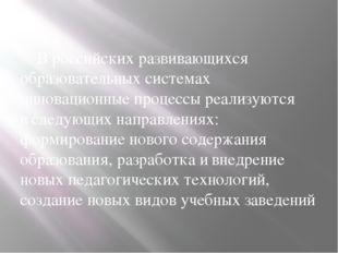 В российских развивающихся образовательных системах инновационные процессы р