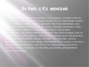 Ян Амо́с Ко́менский Противоядием невежеству является образование, которым в ш