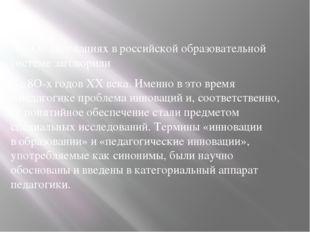 Об инновациях вроссийской образовательной системе заговорили с8О-хгодов X